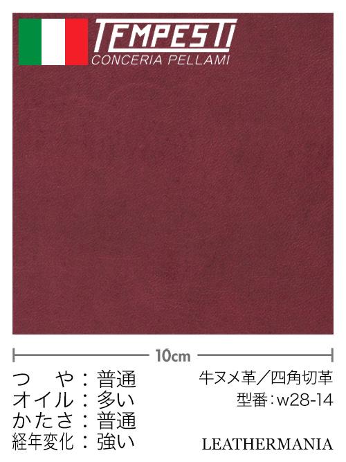 牛ヌメ革【各サイズ】エルバマット/lampone(ラズベリー)