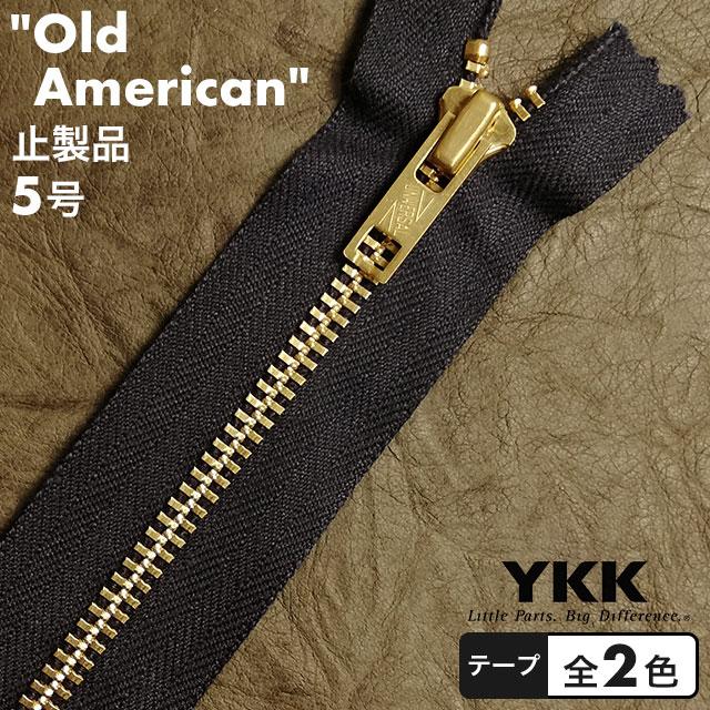ファスナー止製品/オールドアメリカン/5号/ゴールド/全2色 [YKK]