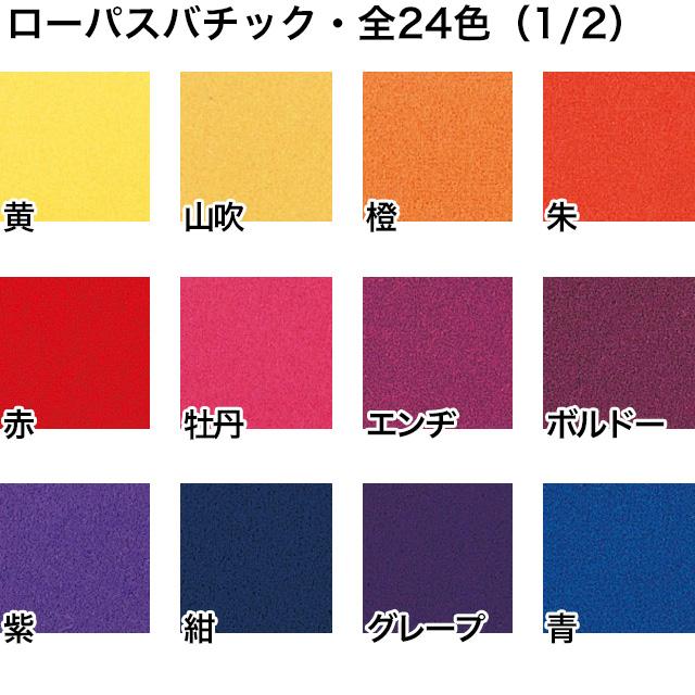 ローパスバチック/小【100cc】全24色 [SEIWA]