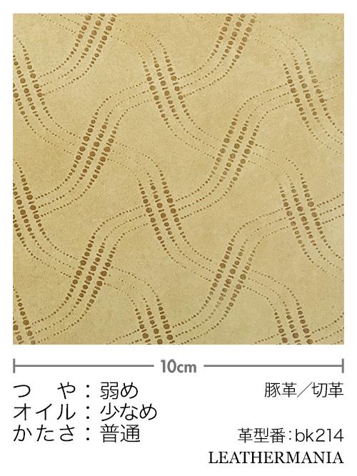 ピッグスエード【各サイズ】プリント(幾何学模様)/ベージュ