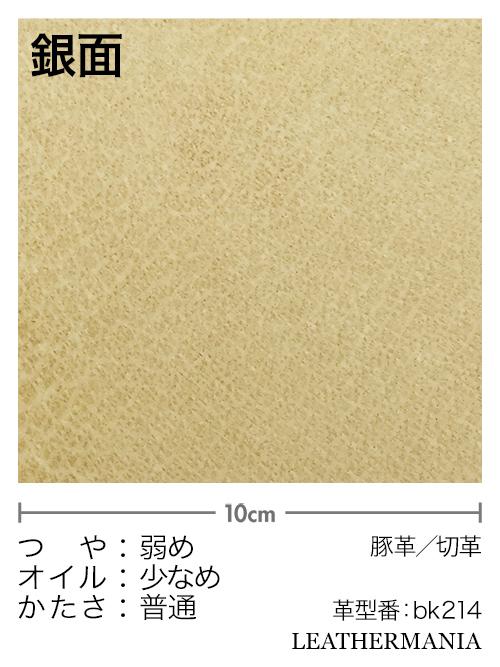 ピッグスエード【各サイズ】プリント(幾何学模様)/ベージュ [10%OFF]