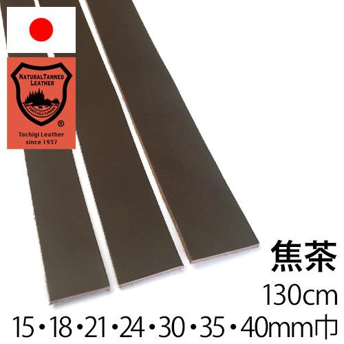 ベルト【長さ130cm】栃木レザー/焦茶
