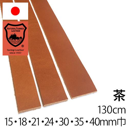 ベルト【長さ130cm】栃木レザー/茶