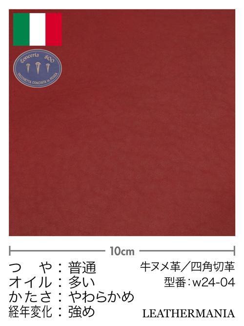 牛ヌメ革【各サイズ】ブルガノ/赤