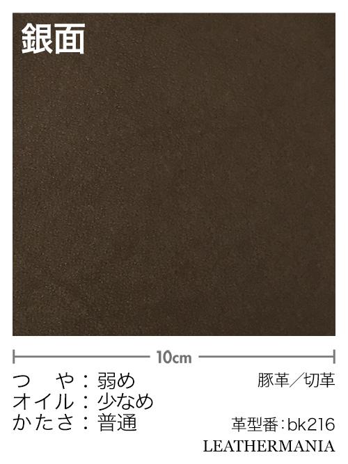 ピッグスエード【各サイズ】プリント(幾何学模様)/チョコ