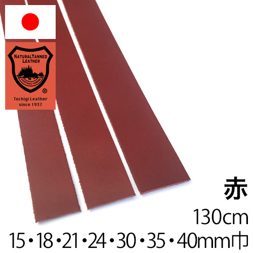 ベルト【長さ130cm】栃木レザー/赤