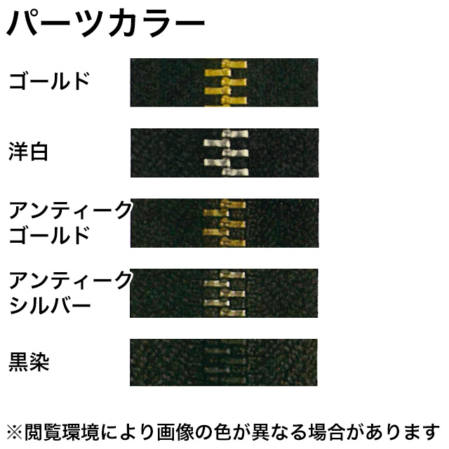 ファスナーパーツ/スタンダード/スライダー上下止めセット/5号【10組】 [YKK]