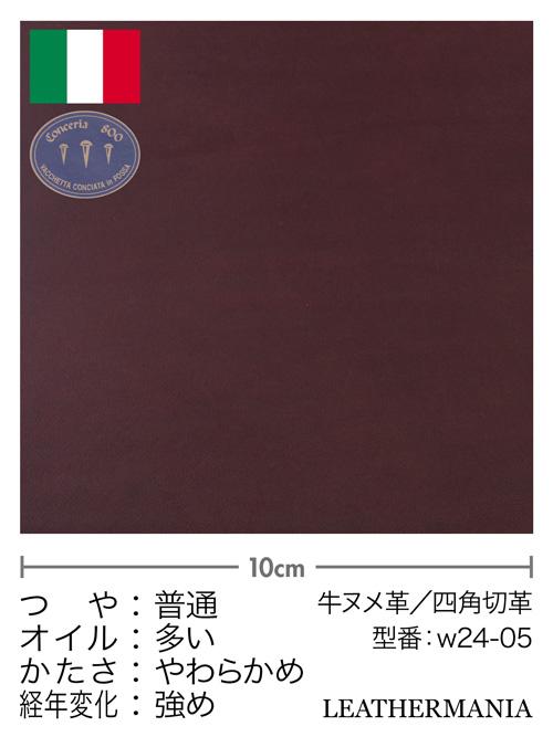 牛ヌメ革【各サイズ】ブルガノ/ワイン