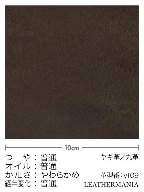ヤギ革【丸革】ソフトレザー/0.7mm/チョコ [50%OFF]