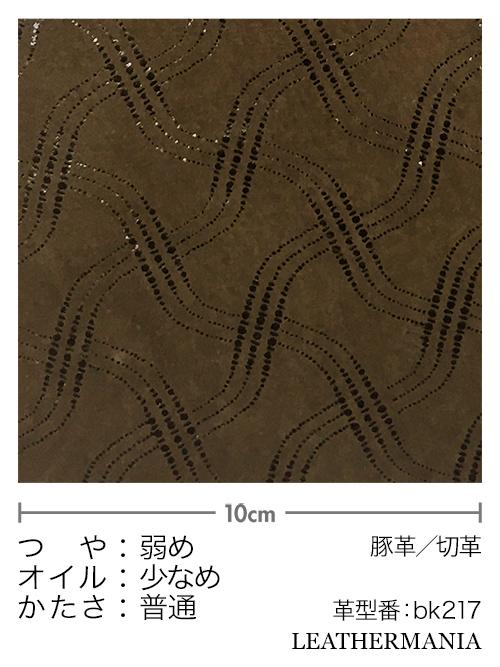 ピッグスエード【各サイズ】プリント(幾何学模様)/焦茶 [10%OFF]