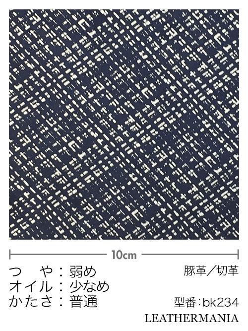 ピッグスエード【各サイズ】プリント(格子柄)/ネイビー
