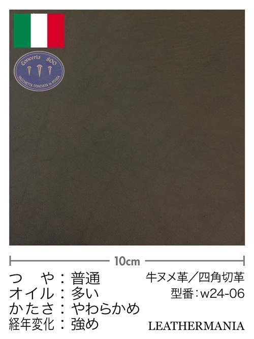 牛ヌメ革【各サイズ】ブルガノ/緑