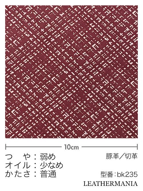 ピッグスエード【各サイズ】プリント(格子柄)/ワインレッド [10%OFF]