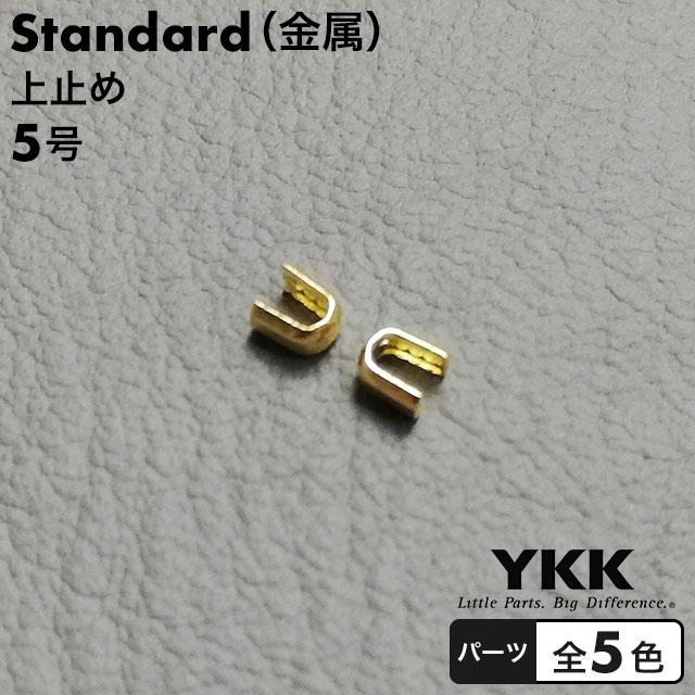 ファスナーパーツ/スタンダード/上止め/5号【5組】 [YKK]