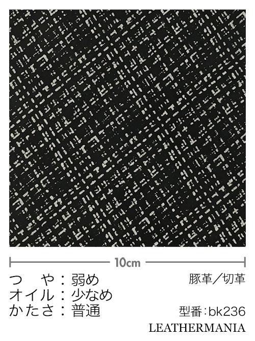 ピッグスエード【各サイズ】プリント(格子柄)/ブラック