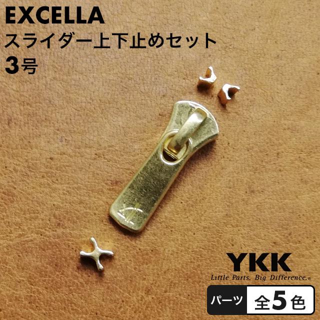 ファスナーパーツ/エクセラ用/スライダー上下止めセット/3号【10組】 [YKK]