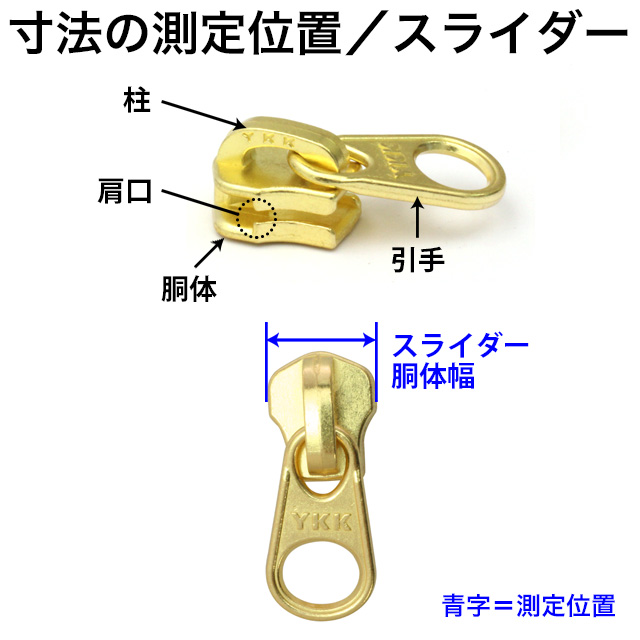 ファスナーパーツ/エクセラ系/スライダー上下止めセット/3号【10組】 [YKK]