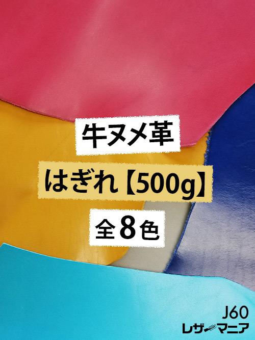 牛ヌメ革はぎれ【500g】全14色