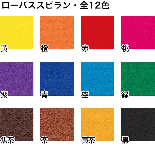 ローパススピラン/小【100cc】全12色 [SEIWA] [ポイント50倍]
