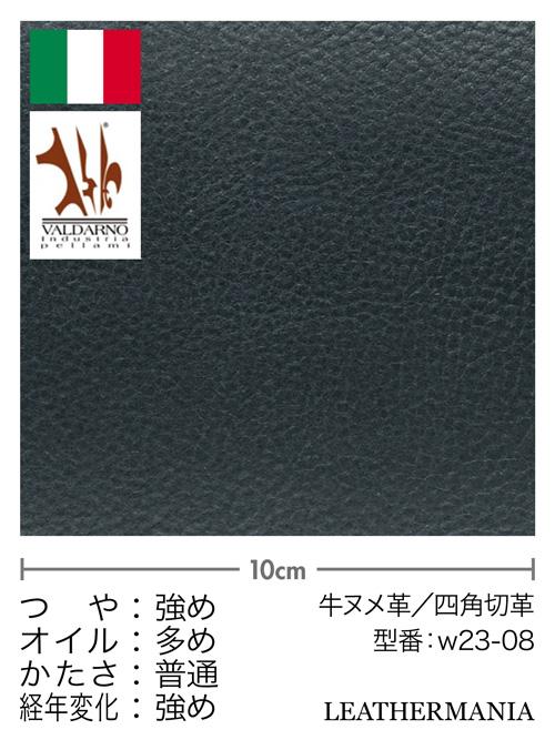 牛ヌメ革【各サイズ】トスカーナ/紺