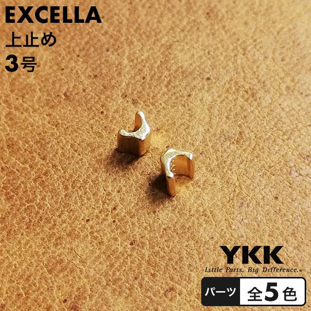 ファスナーパーツ/エクセラ系/上止め/3号【5組】 [YKK]