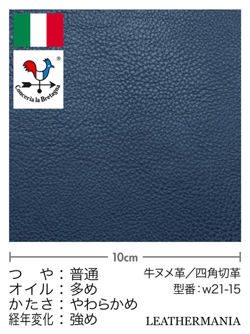 牛ヌメ革【各サイズ】アリゾナ/青