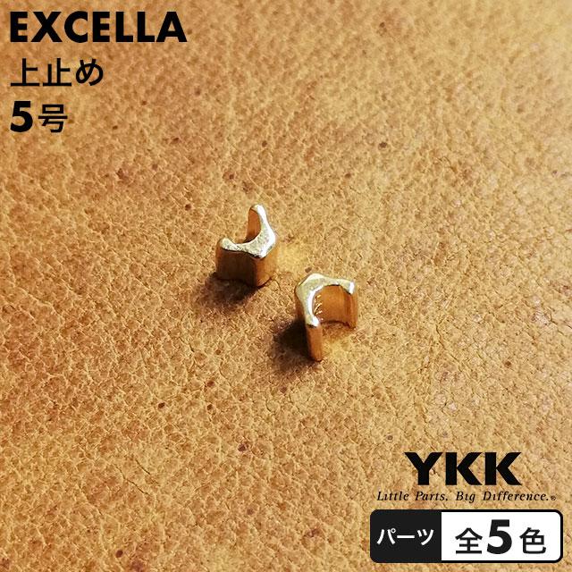 ファスナーパーツ/エクセラ用/上止め/5号【5組】 [YKK]