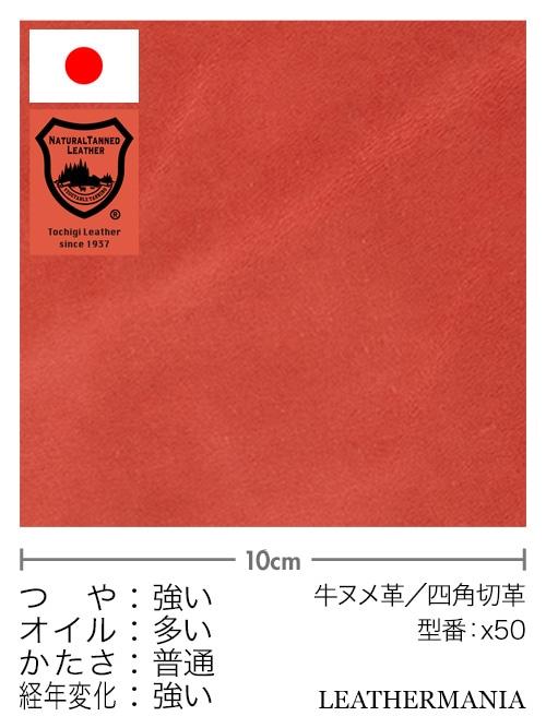 牛ヌメ革【30cm幅】栃木レザー/オイルグレージング/レッド