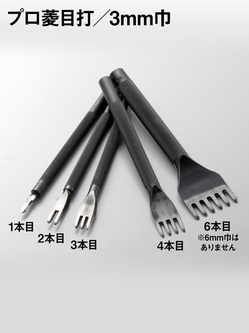 プロ菱目打/3mm巾 [協進エル] [10%OFF]