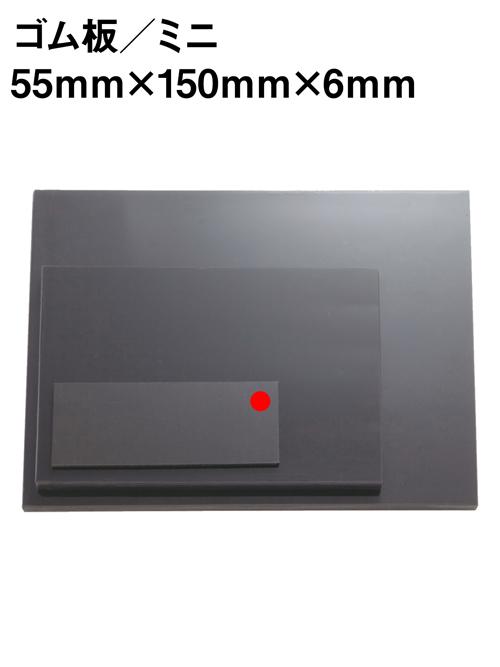 ゴム板/ミニ/55×150×6mm [協進エル]