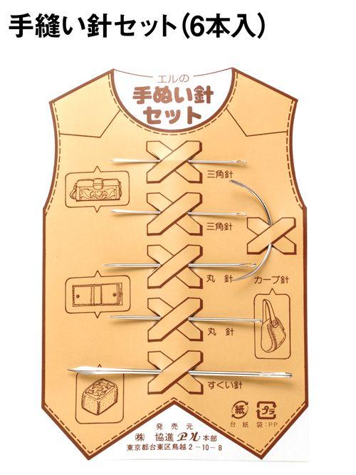 手縫い針セット【6本】 [協進エル]