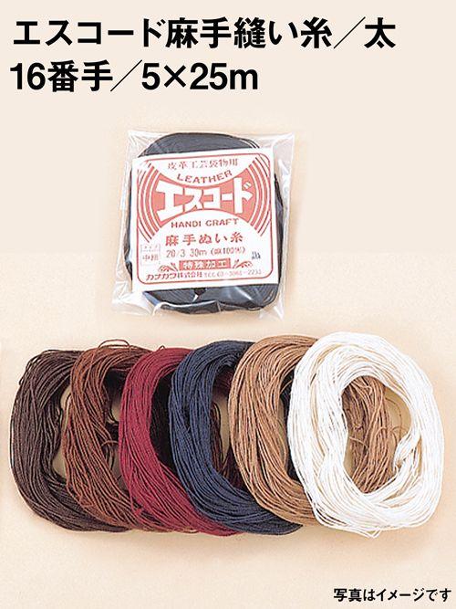 エスコード麻手縫い糸/太 [協進エル]