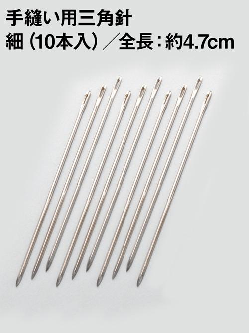 手縫い用三角針/細(全長約4.7cm)【10本】 [協進エル] [10%OFF]
