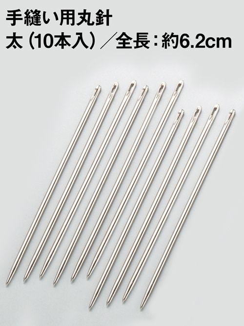 手縫い用丸針/太(全長約6.2cm)【10本】 [協進エル] [10%OFF]