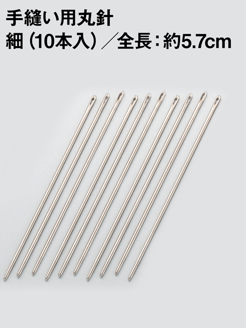 手縫い用丸針/細(全長約5.7cm)【10本】 [協進エル]