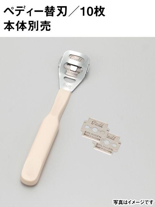 ペディー替刃【10枚】 [協進エル]