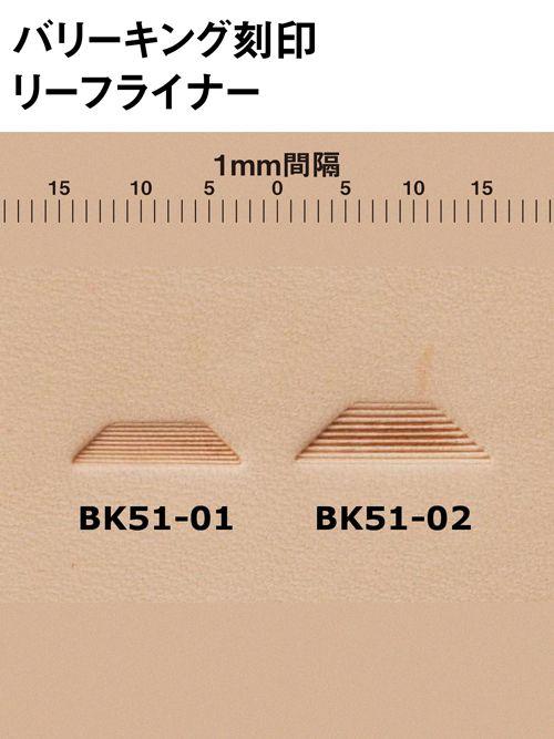 バリーキング刻印/リーフライナー [協進エル] [20%OFF]