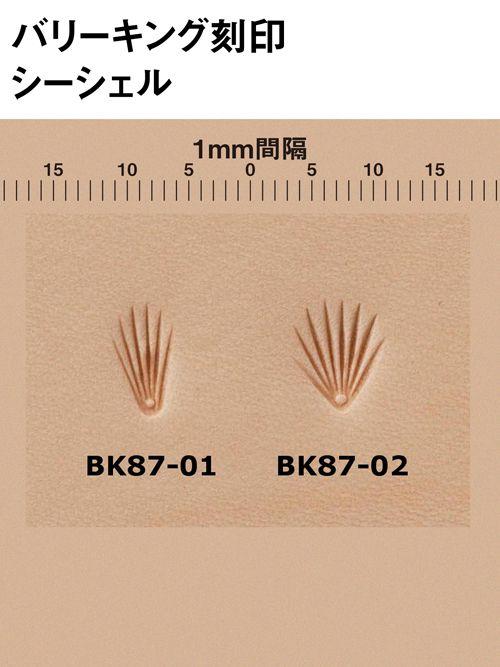 バリーキング刻印/シーシェル [協進エル] [ポイント30倍]