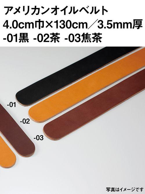 アメリカンオイルベルト/40mm巾×130cm [協進エル] [10%OFF]