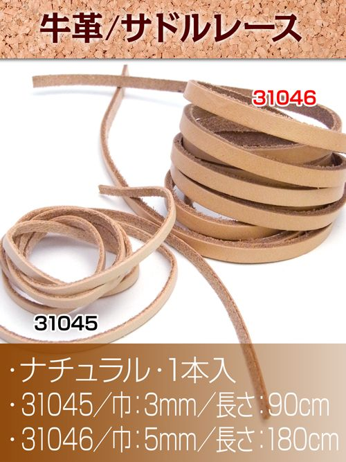 サドルレース/5mm巾 [協進エル] [10%OFF]