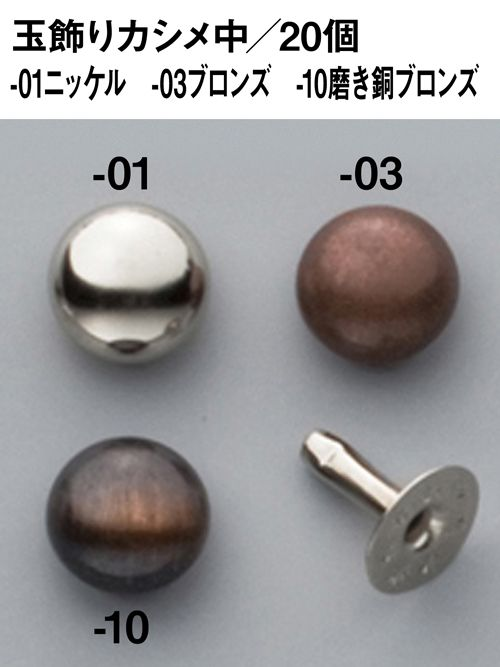 玉飾りカシメ/中 [協進エル]