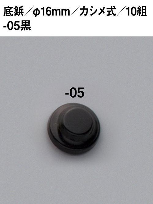 底鋲(16mm)【10組】 [協進エル]