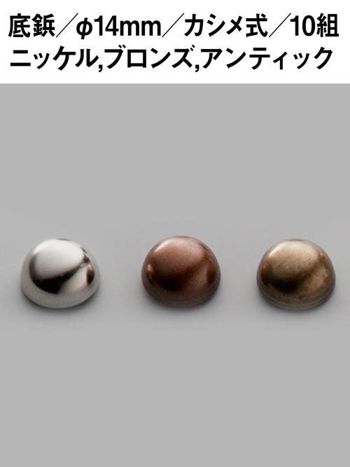 底鋲(14mm)【10組】 [協進エル] [10%OFF]
