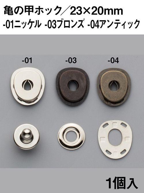 亀の甲ホック(23×20mm) [協進エル] [10%OFF]