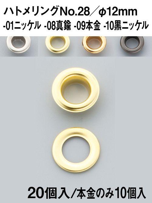 ハトメリング/No.28(内径12mm) [協進エル]