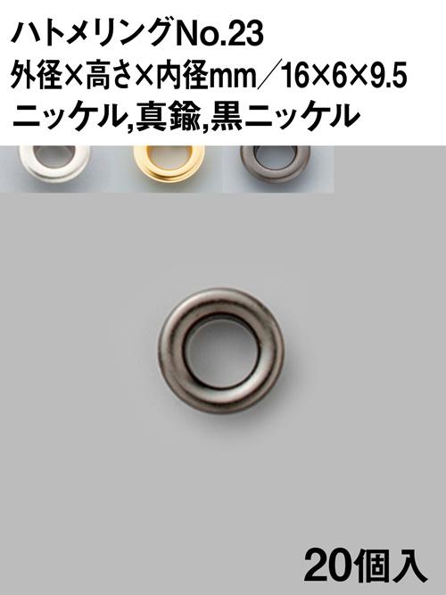 ハトメリング/No.23(内径9mm) [協進エル] [10%OFF]