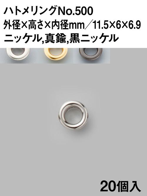 ハトメリング/No.500(内径6mm) [協進エル] [10%OFF]