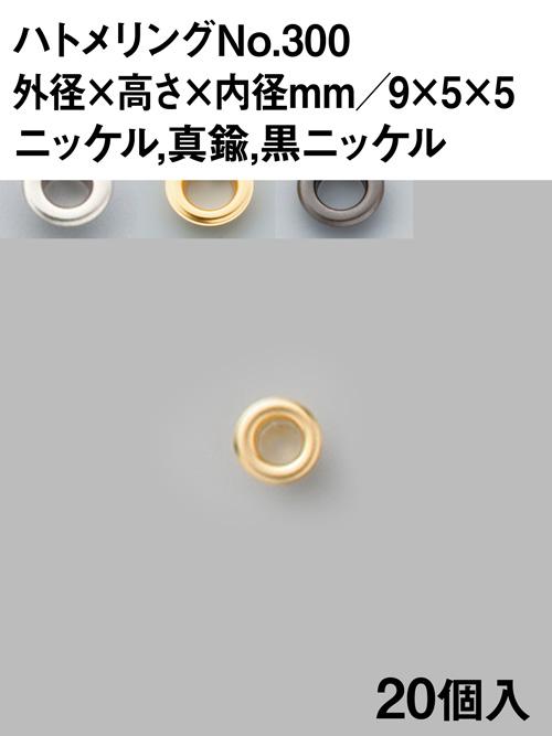 ハトメリング/No.300(内径4.5mm) [協進エル] [10%OFF]
