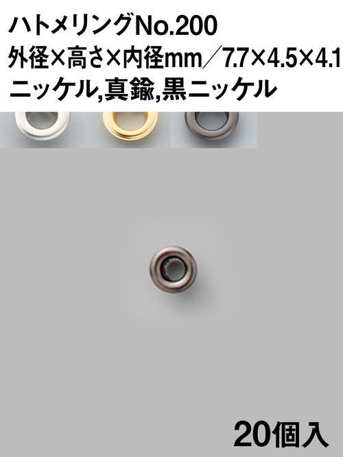 ハトメリング/No.200(内径4mm) [協進エル]