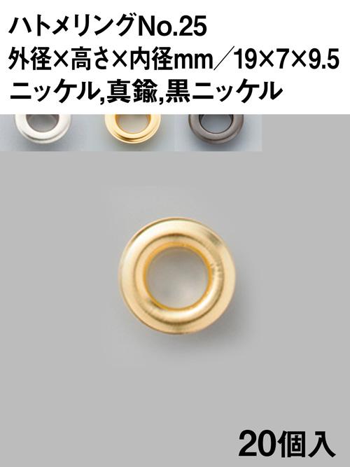 ハトメリング/No.25(内径9.5mm) [協進エル]